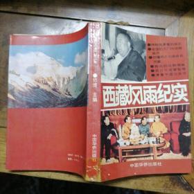 西藏风雨纪实