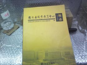 赣榆县职业教育中心校志