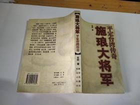 施琅大将军:平定台湾传奇
