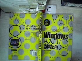 新世纪书局:Windows 8 从入门到精通