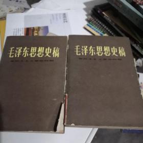 毛泽东思想史稿
