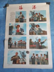 海港  2开文革宣传画