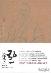 弘一大师传  (台湾)陈慧剑著  商务印书馆国际有限公司  李叔同传记