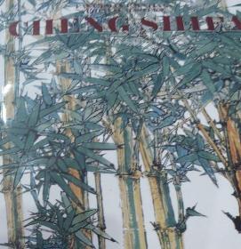 【英文原版】程十发画集 Cheng Shifa:East Asian Paintings,Chinese Masters