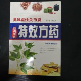 百病中医特效方药类风湿性关节炎