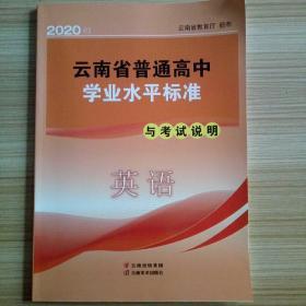云南省普通高中学业水平2020年英语标准考试