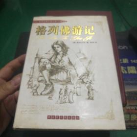 世界经典名著文库-格列佛游记(全译本)精装32开217页