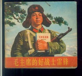 毛主席的好战士雷锋(彩色)