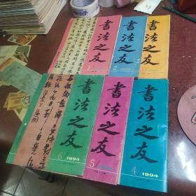 书法之友(1994年1——6全)