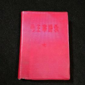 毛主席语录 红宝书 带林题