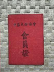 中苏友好协会会员证(东北师范大学学生1950年入会51年颁证持有)非常稀少
