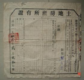 土地房产所有证 安化县 土地改革后核发 1953年 黄胜先
