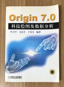 Origin 7.0科技绘图及数据分析 9787111131991
