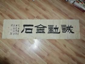 手书真迹书法:天津市书协会员傅永新隶书《诚动金石》135*34厘米,带三枚印章,书影如一,保真手迹