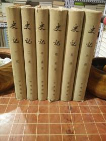 史记 二十四史系列 精装本  全6册 一版六印(出版社一手库存书)详见描述及图片