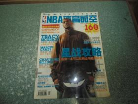 NBA体育时空2006年2月(无赠品)