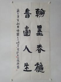 保真书画,国家画院画家,荣宝斋画院教授,著名书画家李晓军四尺整纸书法一幅