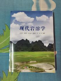 现代岩溶学自然地理学用书