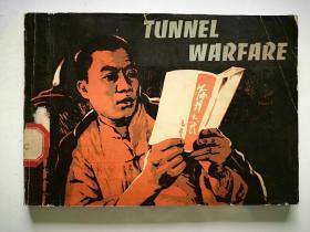 大缺本经典文革线描连环画《地道战》(32开本,英文版)