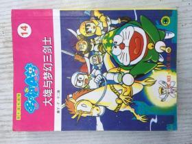 超长篇机器猫 14 哆啦A梦 大雄与梦幻三剑士