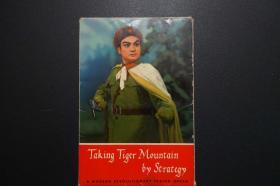 文革样板戏明信片《智取威虎山》(外文出版社1970年第一版,英文)(全套12枚)