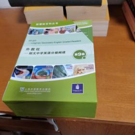 外教社朗文中学英语分级阅读(第9级)(盒装本),库存两件随机发货  没啥大毛病
