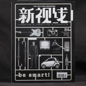 新視線雜志 2009年4月 總第84期 be smart!【附贈美人掛歷海報】