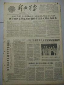 生日报解放军报1963年5月16日(4开四版) 刘主席举行告别宴会招待胡主席; 刘主席访问越南民主共和国;