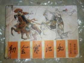 薛丁山征西连环画之四——《初会寒江女》