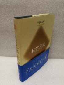 科学之旅(中国文库第二辑,布面精装仅500印)