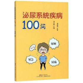 泌尿系统疾病100问