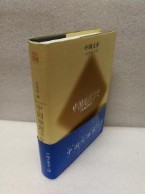 中国地理学史(中国文库第二辑,布面精装仅500印)