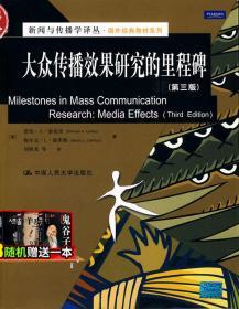 新闻与传播学译丛·国外经典教材系列:大众传播效果研究的里程碑(第三版)