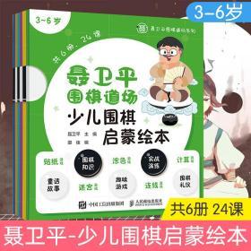聂卫平围棋道场少儿围棋启蒙绘本3-6岁