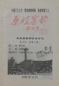 桑植集邮(复刊号和第二期)