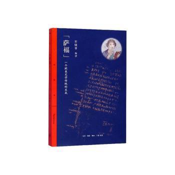 """""""萨福"""":一个欧美文学传统的生成/三联精选"""