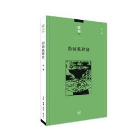 勘破狐狸窗:中日文化交流史上的人事与书事/读书文丛