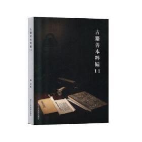 全新正版图书 古籍善本粹编:11  阅是  浙江人民美术出版社  9787534074448中国建筑软件书店