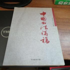 中国书法讲稿