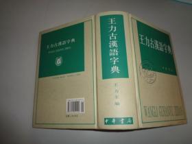 王力古汉语字典