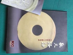 敬天格物 中国历代玉器导读