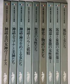 全集 美术中的裸妇(1980年   8开豪华版    12册全    两大箱)