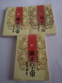 雍正皇帝 (上中下三册全 二月河)