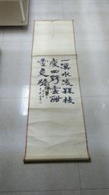 安徽阜阳著名书法家(李传周)   原裱立轴