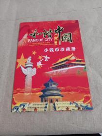 和谐中国小钱币珍藏册