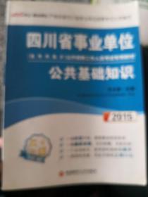 中公版·2015四川省事业单位公开招聘工作人员考试教材:公共基础知识