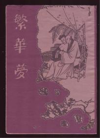 民国小说 插图本《繁华梦》