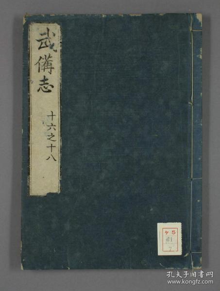 武備志(康熙3年日本木刻本    與明天啟元年(1621)祖本僅差43年     16開    240卷100冊全)