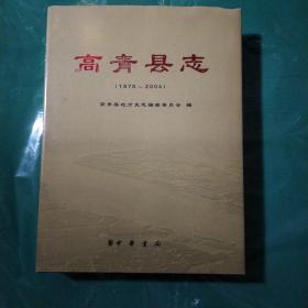 高青县志:1978~2004