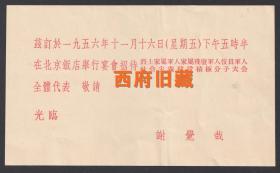 1956年北京饭店宴会请柬,谢觉哉,宴会招待社会主义建设积极分子大会全体代表请柬,少见